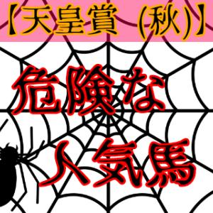 危険な人気馬【天皇賞(秋)】