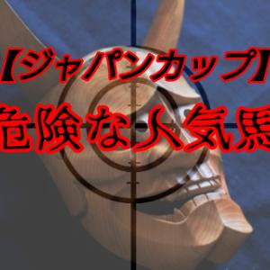 危険な人気馬【ジャパンカップ】