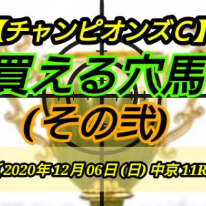 買える穴馬【チャンピオンズC】