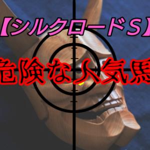危険な人気馬【シルクロードS】