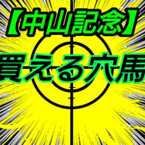 買える穴馬【中山記念】