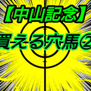 買える穴馬2【中山記念】