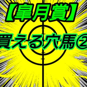 買える穴馬2【皐月賞】
