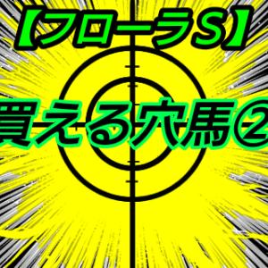 買える穴馬2【フローラS】