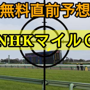 無料直前予想【NHKマイルC】