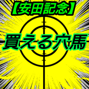 買える穴馬【安田記念】
