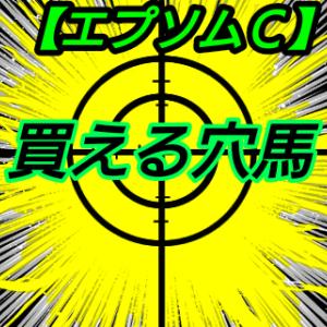 買える穴馬【エプソムC】