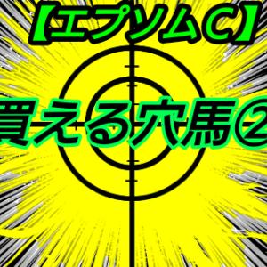買える穴馬2【エプソムC】