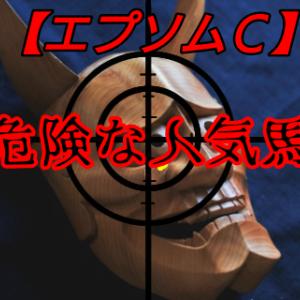 危険な人気馬【エプソムC】
