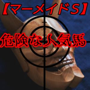 危険な人気馬【マーメイドS】