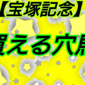 買える穴馬【宝塚記念】