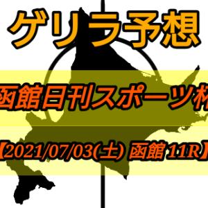 ゲリラ予想【函館日刊スポーツ杯】