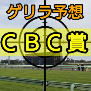 ゲリラ予想【CBC賞】