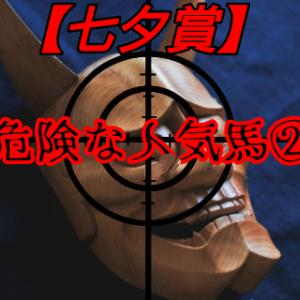 危険な人気馬2【七夕賞】