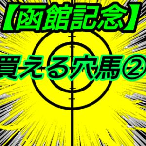 買える穴馬2【函館記念】