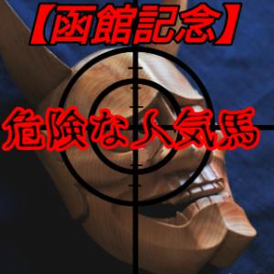 危険な人気馬【函館記念】