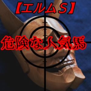 危険な人気馬【エルムS】