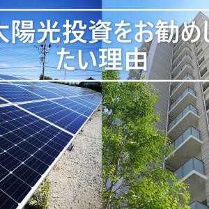 太陽光投資をお勧めしたい理由のトップ5