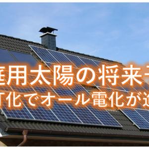 太陽光設置住宅の展望_オール電化住宅が普及?