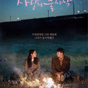 『愛の不時着』ロス…次はこれを見て!おすすめ韓国ドラマ5選