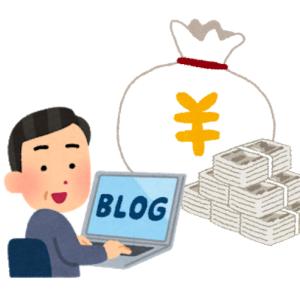 2020年2月のブログ収入