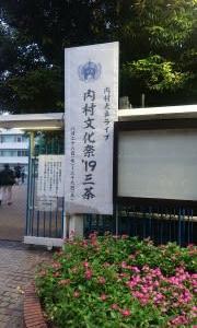 内村文化祭