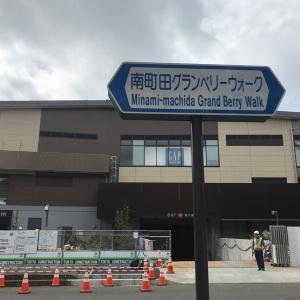 南町田グランベリーパーク、オープン2ヶ月前を外から偵察してきたよ。
