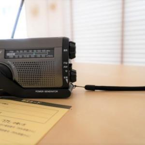 防災ラジオの見直し