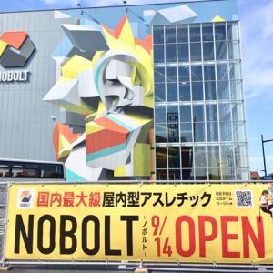 【福岡の新名所】国内最大級スポーツ・アスレチック施設ノボルト(NOBOLT)に行ってみた