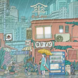 【中毒性注意】King Gnu新曲の「傘」が素晴らしすぎる件について