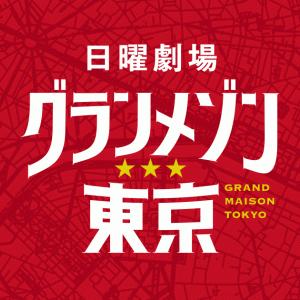 【ネタバレあり】日曜ドラマ「グランメゾン東京」が楽しみすぎる件について