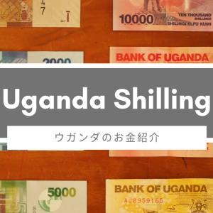ウガンダのお金紹介 〜紙幣と硬貨のデザインと価値について〜