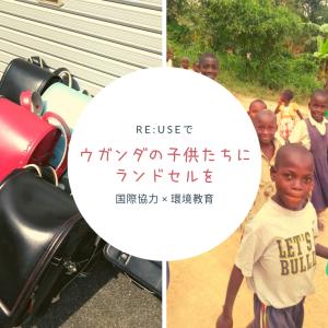 ウガンダの子供たちにランドセルを −クラウドファンディングに挑戦しています−