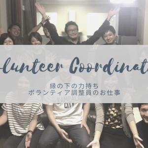 縁の下の力持ち 協力隊を支えるボランティア調整員(VC)のお仕事