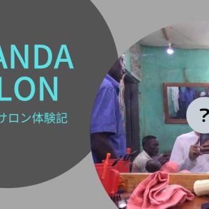 ウガンダサロン体験記 ウガンダで散髪してみた