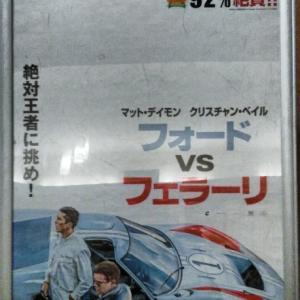 【映画】映画館で「フォードvsフェラーリ」を鑑賞