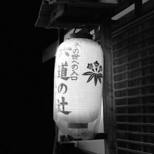 【京都旅行記⑭】京都の魔界その4・髑髏町と呼ばれた地にあるあの世への入り口六道珍皇寺