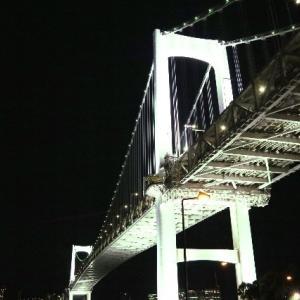 【関東家族旅行⑩】夜のレインボーブリッジ、遊歩道を歩いてみた感想