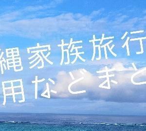 【沖縄】沖縄家族旅行の手配と利用施設のまとめ