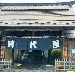 【群馬】伊香保温泉旅行記〔1〕江戸時代の商家みたいな『時代屋』でランチ