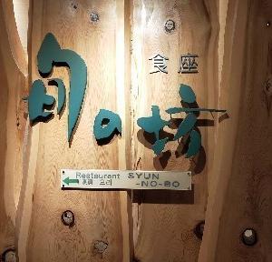 【群馬】伊香保温泉旅行記〔7〕朝食は『食座 旬の坊』でビュッフェ