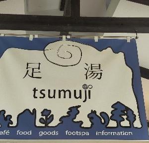 【群馬】四万温泉旅行記〔1〕中之条町ふれあい交流センター『tsumuji』の足湯で疲れた脚をリフレッシュ