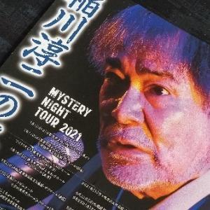 【日記】今年もあいつがやってくる・・・『稲川淳二の怪談ナイト』