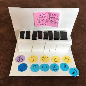 自作ピアノのお手紙を頂きました