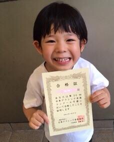 日本クラシック音楽コンクール予選合格したよ