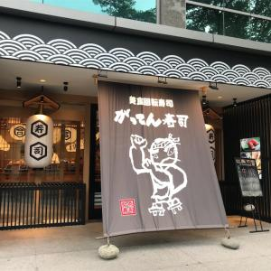 【台湾グルメ】がってん寿司