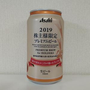 2019年株主様限定プレミアムビール