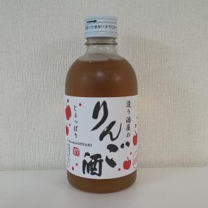【リキュール】造り酒屋のりんご酒