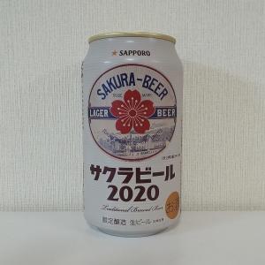 【ビール】サクラビール2020