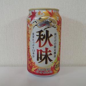【ビール】秋味2020